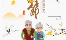 清新文艺重阳节节日祝福/节日传统文化风俗宣传H5模板缩略图