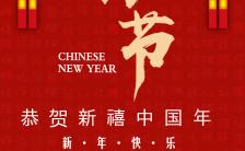 年味红色喜庆舞狮中国结元素新年新春拜年祝福缩略图