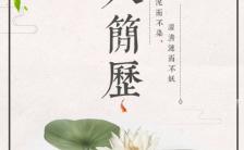 古韵中国风个人简历求职应聘H5模板缩略图