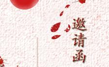 中国风高端简约扁平化红色典雅高贵邀请函缩略图