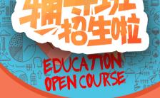 高端大气创意时尚培训机构兴趣班招生教育宣传缩略图