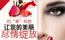 让您的美丽尽情绽放时尚高端美容美妆促销活动宣传缩略图