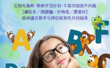 卡通实用儿童英语培训班招生宣传H5模板缩略图