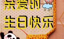 黄色系时尚简约风手绘动漫生日祝福多图片展示电子贺卡H5模板缩略图