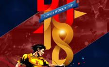 2018俄罗斯足球世界杯比赛h5缩略图