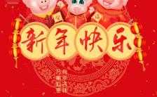 喜庆红色经典卡通中式婚礼邀请函缩略图