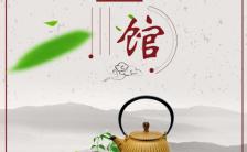 茶馆开业新品促销活动推广宣传H5模板缩略图
