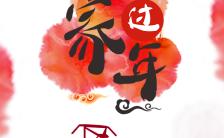 红色系中国风简约时尚大气过年回家春节春运煽情通用H5模板缩略图