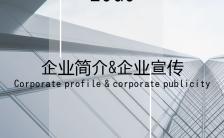 大气简洁公司企业简介和业务介绍模板缩略图