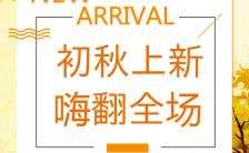 金黄色枫叶秋季女装上市促销宣传模板缩略图