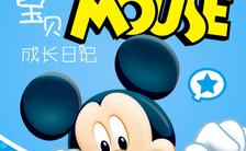 可爱卡通蓝色系迪士尼宝贝相册通用H5模板缩略图