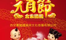 高端喜庆中国红元宵节企业个人通用祝福贺卡缩略图
