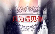 紫色星空婚恋交友相亲联谊活动推广h5缩略图