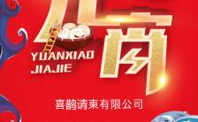 高端大气创意时尚中国风元宵节贺卡缩略图
