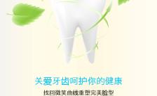 清新自然简约时尚关爱牙齿牙科介绍缩略图