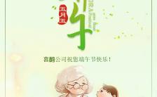 清新端午节粽子促销活动宣传推广H5模板缩略图