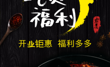 创意中国风火锅店店铺开业宣传促销活动推广缩略图