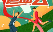 卡通 校园运动会宣传邀请h5缩略图