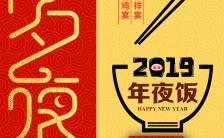 中国风餐厅年夜饭预订春节团圆饭促销H5模板缩略图