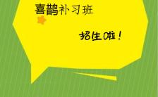 卡通教育机构培训班补习班通用模板缩略图