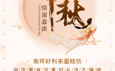 高端奢华中秋佳节月饼促销订货双节模板H5模板缩略图