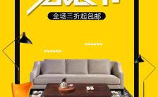 黄黑色调简约时尚唯美高端促销宣传H5模板缩略图