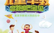 卡通可爱儿童早教奔跑吧宝贝招生宣传缩略图