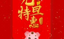 中国风喜庆红色企业春节贺卡缩略图