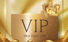 金黄色系动态时尚简约VIP年度回馈邀请函电子请柬缩略图