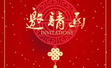 简约时尚风红色系中国复古风企业邀请函H5模板缩略图