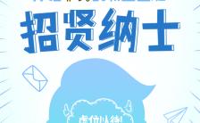 简约时尚动漫风招贤纳士企业招聘社会招聘通用H5模板缩略图