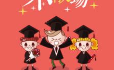 卡通Q版毕业季同学录青春纪念册电子相册H5模板缩略图