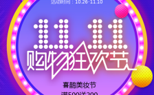 高端大气时尚简约双11电商微商淘宝天猫促销缩略图