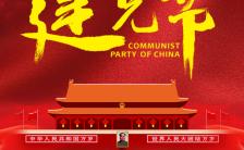 七一中国共产党建党节周年纪念祝福H5模板缩略图