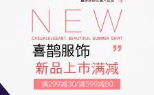 简洁时尚服装店新品上市推广宣传H5模板缩略图