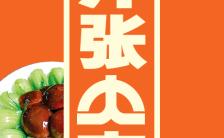 餐厅酒楼快餐新店开张宣传促销模板缩略图