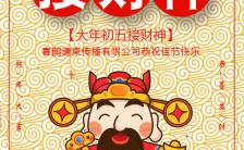 公司企业春节祝福大年初五迎财神贺卡通用H5模板缩略图