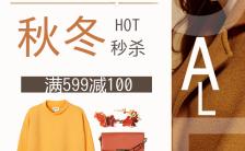时尚女装秋季新品促销宣传H5模板缩略图