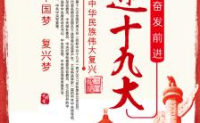 红色系中国风喜迎十九大党章文化宣传政府宣传党员学习通用H5模板缩略图
