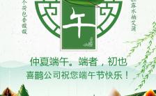 清新自然简约时尚五月初五端午节缩略图