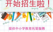 时尚简约风开学季教育培训招生通用H5模板缩略图