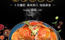 炫酷黑金阳澄湖蟹宴中秋送礼活动促销新品上市宣传H5模板缩略图