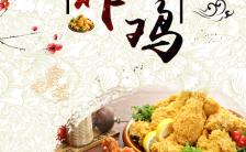 高端大气简约自然美食餐厅宣传吃货节活动缩略图