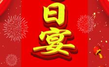 中国风喜庆红色系宝宝百日宴邀请函 缩略图
