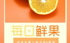 清新自然简约时尚商场超市水果促销宣传水果店开业宣传缩略图