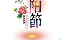 清新简约关爱老人重阳节敬老院活动邀请函H5模板缩略图