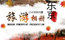 深秋绚丽东京旅游模板游记h5模板缩略图