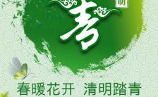 绿色清新清明节踏青活动邀请函模板缩略图