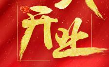 高端大气红色中国风盛大开业周年庆典节日庆典促销宣传缩略图