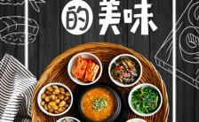 品牌餐饮活动宣传促销H5模板缩略图